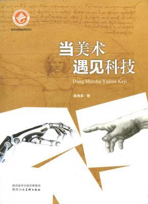 新书介绍《当美术遇见科技》